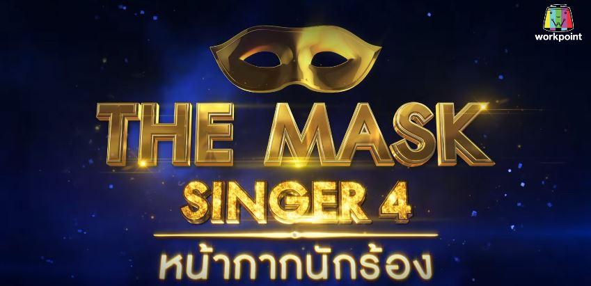 The Mask Singer 4 หน้ากากนักร้อง