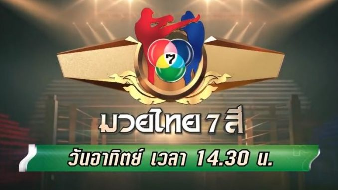 ดูมวยไทย7สี อาทิตย์นี้