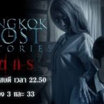 Bangkok Ghost Stories จิตกร