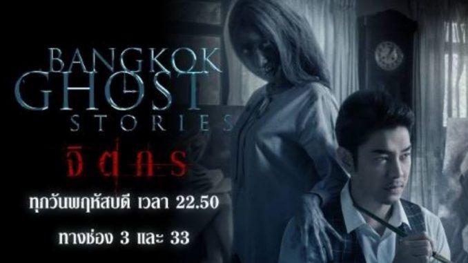 Bangkok Ghost Stories จิตกร