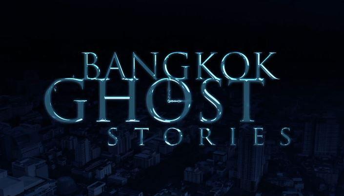 Bangkok Ghost Stories ดูย้อนหลัง