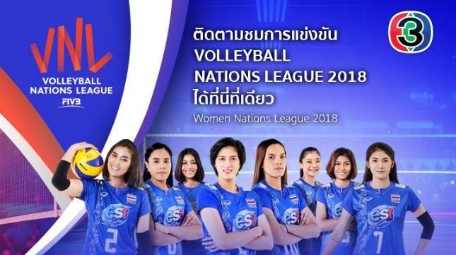 วอลเลย์บอลเนชั่นส์ลีก 2018 วอลเลย์บอลหญิงไทย