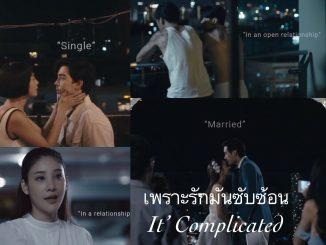 เพราะรักมันซับซ้อน