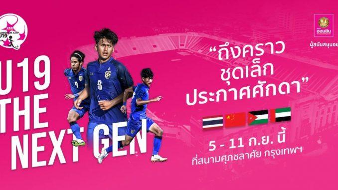 ฟุตบอล GSB สี่เส้า U19