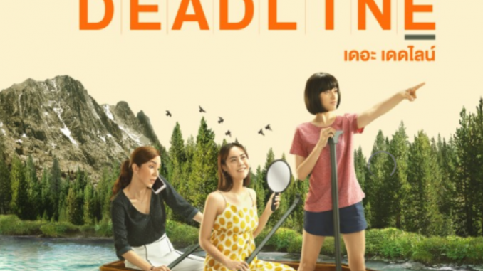 The Deadline (เดอะ เดดไลน์)