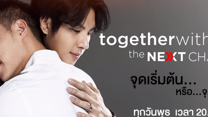 Together With Me The Next Chapter   EP.5