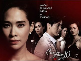 Club Friday The Series 10 รักร้าย