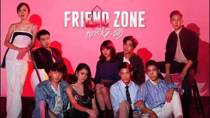 Friend Zone เอา•ให้•ชัด ล่าสุด
