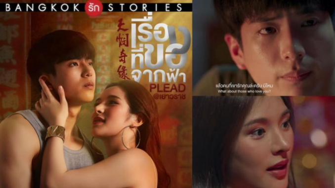 Bangkok รัก Stories เรื่องที่ขอจากฟ้า