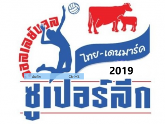 วอลเลย์บอลหญิงไทยเดนมาร์คซูเปอร์ลีก 2019